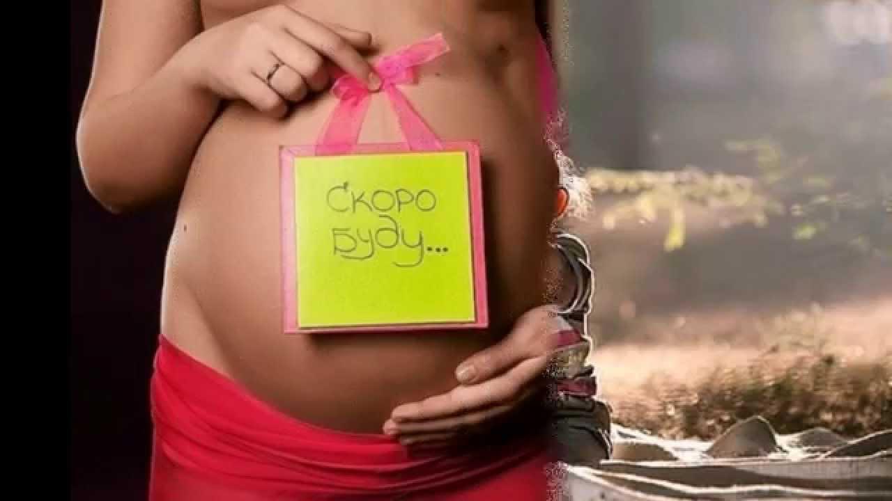 Чего ждать от беременной