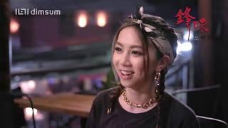 "Chef Nic 2018【锋味 2018】 GEM邓紫棋被柬埔寨""美食""吓到尖叫!"