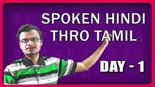 Spoken Hindi Through Tamil   Day 01   Learn Verbs - Verb Phrases   Learn Hindi Through Tamil