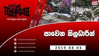 Neth Fm Balumgala  | 2019-08-06