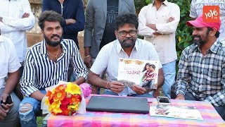 Rangasthalam Movie Director Sukumar Launches Anaganaga Oka Oollo Movie Trailer
