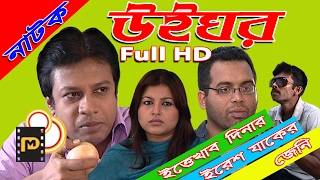 "New Bangla natok 2017 ""Weghor"" উইঘর 