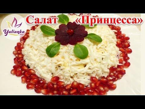 """ОЧЕНЬ ОЧЕНЬ ВКУСНЫЙ Салат """"ПРИНЦЕССА"""". Готовим на НОВЫЙ ГОД / Festive salad"""