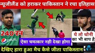 देखिये,कैसे Babar Azamके खतरनाक शतक से पाकिस्तान ने हारे हुए मैच मे न्यूज़ीलैण्ड को कुचलकर रचा इतिहास