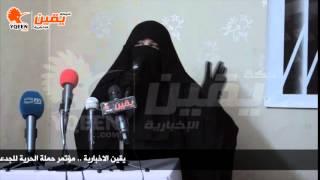 يقين | قضية عرب شركس فى مؤتمر حملة الحرية للجدعان للنحدث عما يحدث لمسجوني أبو زعبل و العقرب