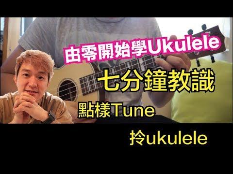 "[Ukulele 基礎教學] LV 0 ""7分鐘教識點樣Tune同拎 ukulele"""