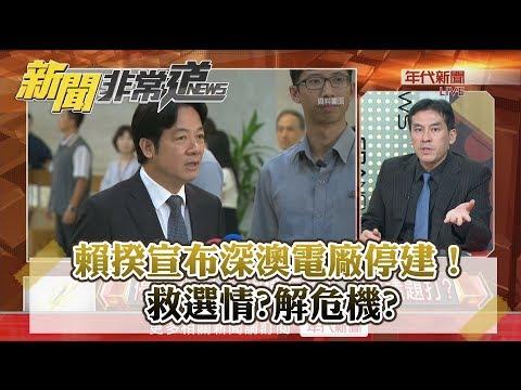 台灣-新聞非常道-20181012 賴揆宣布深澳電廠停建!救選情?解危機?