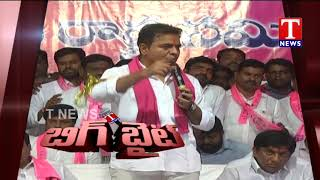 BIG BYTE | Minister KTR About Sircilla Development  Telugu