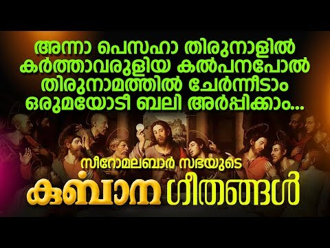 Super Hit Malayalam Christian Devotional Songs Non Stop | Holly Mass Album Full Songs video
