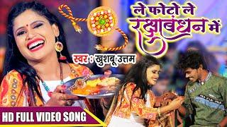 """आ गया """" ले फोटो ले रक्षाबंधन में """"का Video Song   Khushboo Uttam   Raksha Bandhan 2019  Le Photo Le"""