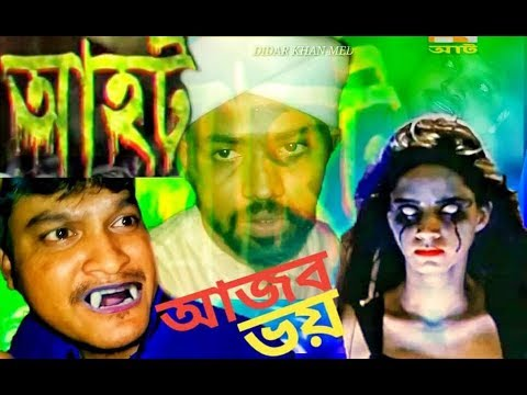 bangla Aahat Lear 2018বাংলা আহট ভয় ২০১৮ Lokman fun media thumbnail