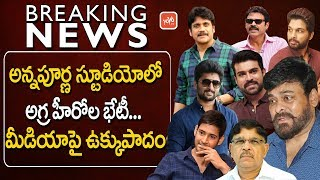 Chiranjeevi Secret Meeting with Tollywood Heros at Annapurna Studio | Pawan Kalyan Protest