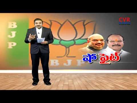 షో ఫైట్ | TDP Leaders Fires on Amit Shah Tour | Srikakulam | Andhra Pradesh | CVR NEWS