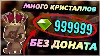 КАК ЗАРАБОТАТЬ МНОГО КРИСТАЛЛОВ БЕЗ ДОНАТА?! - CATS: Crash Arena Turbo Stars