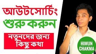 Outsourcing Freelancing Secret Bangla Tutorial | Outsourcing Bangla Tutorial | Himun Chakma