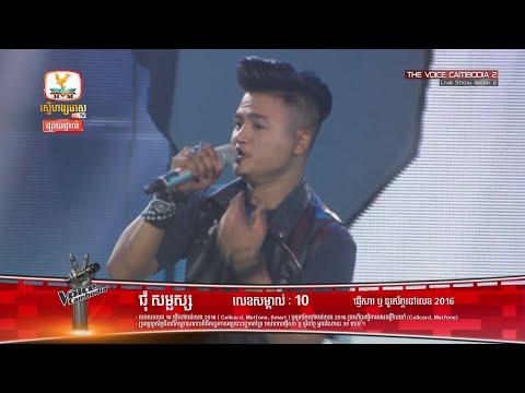 The Voice Cambodia - ជុំ សម្ជស្ស - បើអូនមានអ្នកថ្មីបងសប្បាយចិត្តទេ - Live Show 22  May 2016