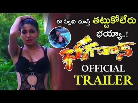 Bhagavaan Movie official Trailer || Rajiv || Chandu || 2019 Latest Telugu Trailers || NSE