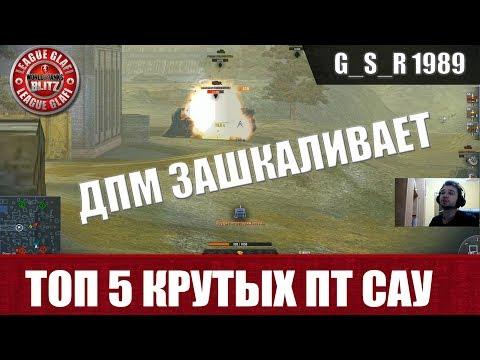 WoT Blitz - ТОП 5 крутых ПТ САУ - World of Tanks Blitz (WoTB)