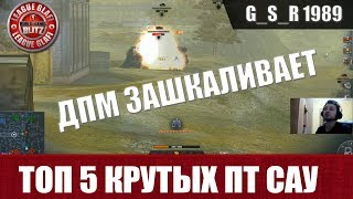 WoT Blitz - ТОП 5 крутых ПТ САУ - World of Tanks Blitz (WoTB)