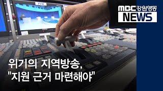 """R]위기의 지역방송 """"지원 근거 마련해야"""""""