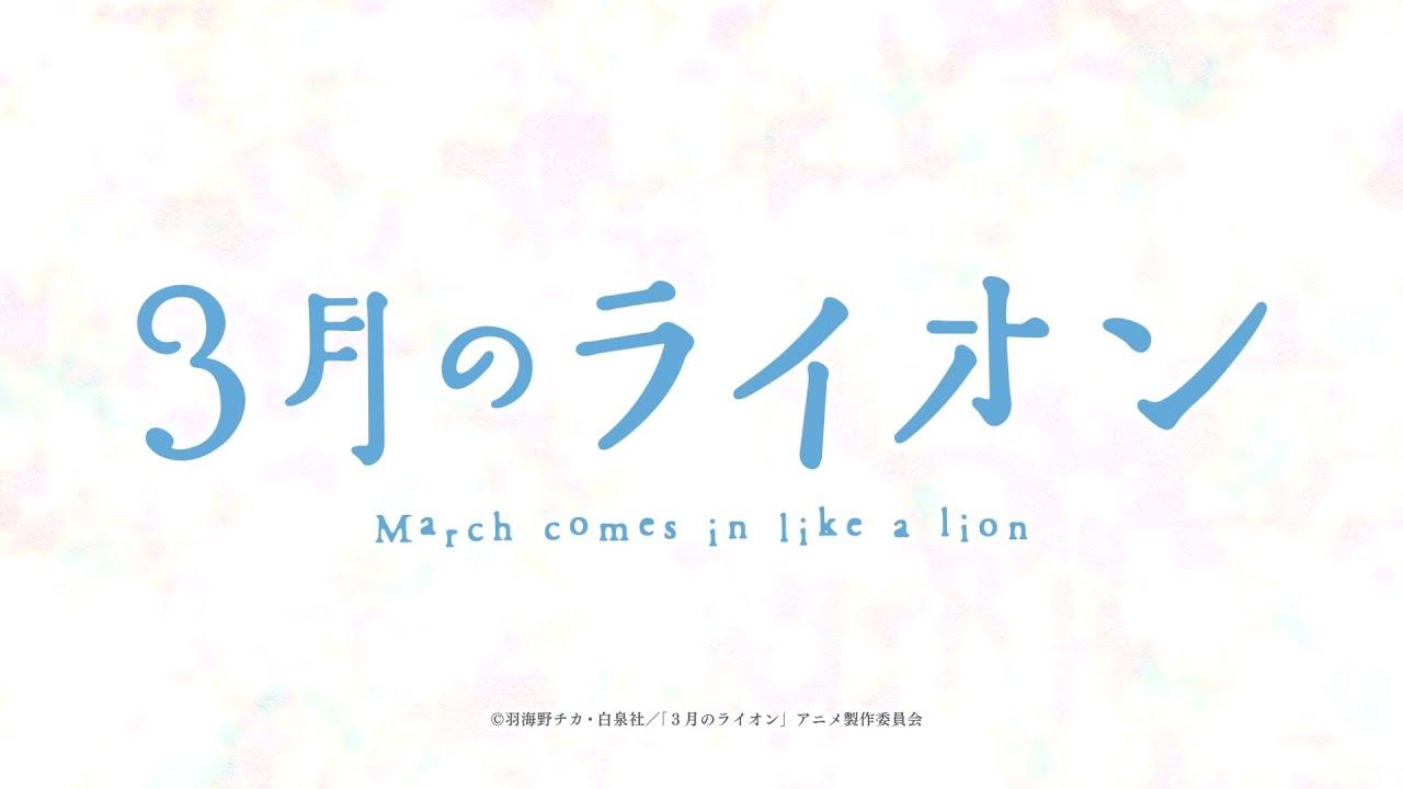3月のライオンの画像 p1_37