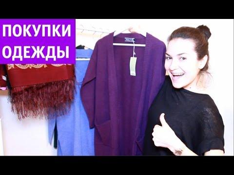 Покупки одежды. Как носить Павловские ПЛАТКИ.