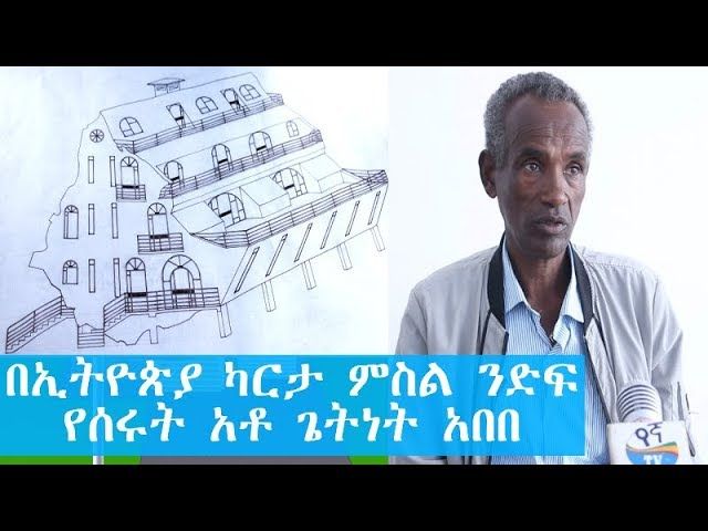 Ethiopia: Ato Getenet Abebe Who Made A Building Plan Using Ethiopa's Map