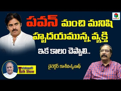 Kasi Vishwanath About Pawan Kalyan | Telugu Movies Actor & Director | Telakapalli Talkshow | ScubeTV