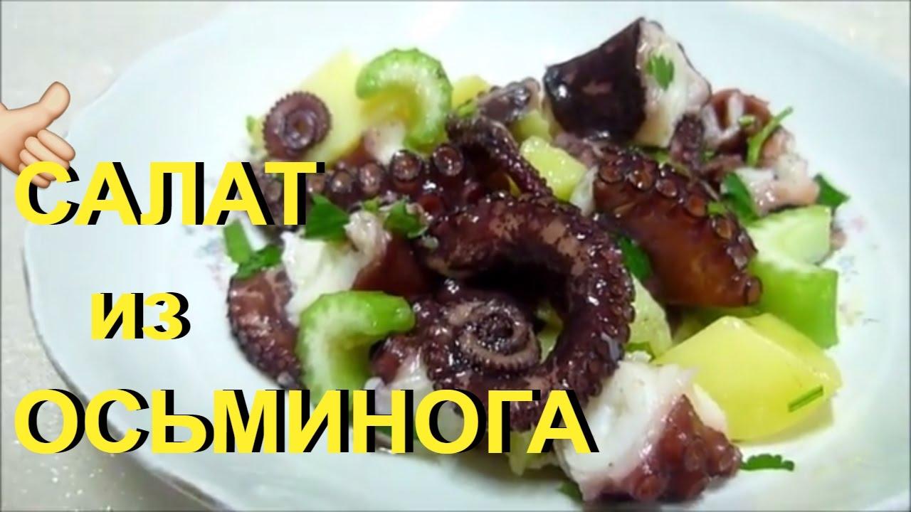 Салат осьминог рецепт с очень вкусный