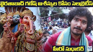 Celebrities At Khairatabad Ganesh Idol 2018 | Sudhakar Komakula | Tollywood Actors | Myra Media