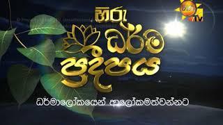 Hiru Dharma Pradeepaya - Sil Deema | 2019-07-16