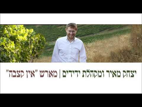 מארש אין קצבה // יצחק מאיר ומקהלת ידידים