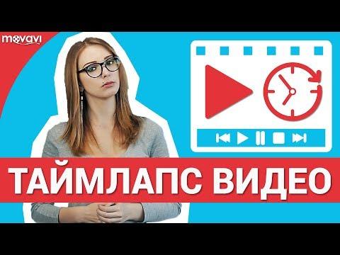Как сделать Таймлапс (Time-Lapse) видео?