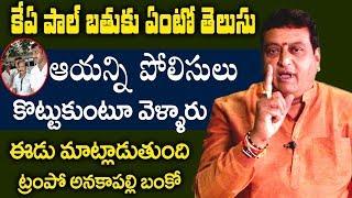 వాడి బతుకు ఏమిటో నాకు తెలుసు | Comedian Prudhvi Raj FUNNY Comments on KA Paul | Filmylooks
