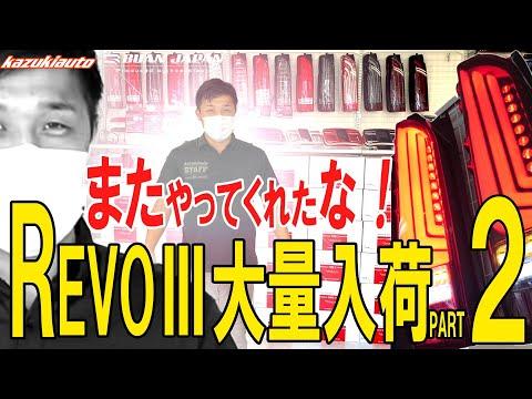 【ハイエース】超人気テールランプ「REVO3」カズキが懲りずに大量入荷!