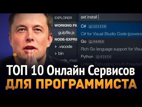 Этим пользуется Илон Маск ► ТОП 10 онлайн инструментов для программиста!
