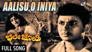 Aalisu O Iniya Song From Bhale Jodi| Stars: Dr.Rajkumar,Bharathi, B.V.Radha,Dinesh