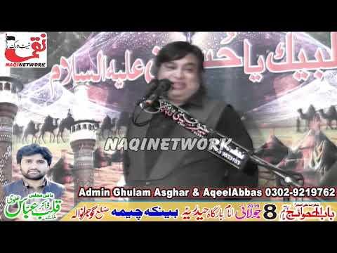Allama Karamat Abbas Haidery 8 July 2019 Majlis e Aza Banka Cheema Gujranwala