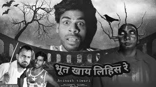 !!भूत खाय लिहिस !!बघेली वीडियो!! कमजोर दिल बाले वीडियो न देखे Avinaah Tiwari