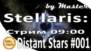 Stellaris | Distant Stars | прохождение | #1