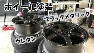 ホイール塗装DIY【ウレタンブラックメタリック】