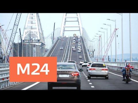 Крымский мост поехал!  - Москва 24