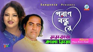 Poran Bondhu Re - Momtaz Songs - Bangla New Song 2016