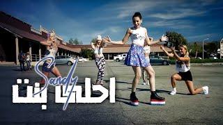 Sandy - Ahla Bent (Official Clip) ساندى - احلى بنت - فيديو