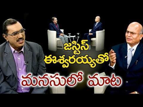 Justice Eswaraiah Exclusive Interview || Sakshi Manasulo Mata || Sakshi TV