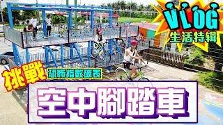情侶挑戰「空中腳踏車 」 最後贏家竟是!?【眾量級CROWD│VLOG特輯】