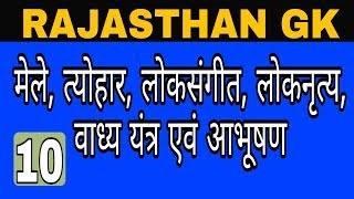मेले, त्योहार, लोकसंगीत, लोकनृत्य, वाध्य यंत्र एवं आभूषण Rajasthan Gk  | KESHAV TYAGI |