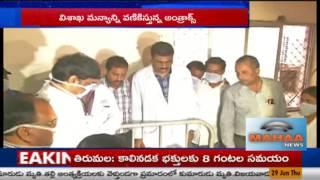 Mahaa News Focus  On Vizag Agency Anthrax Virus