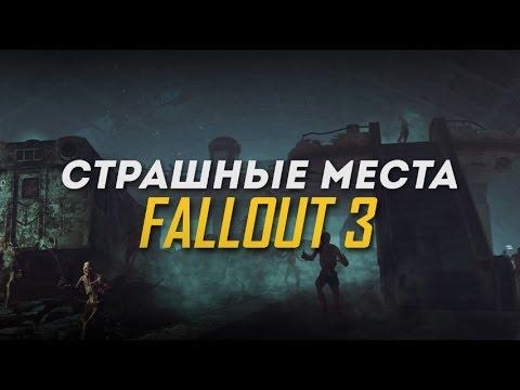 Страшные места в Fallout 3 !