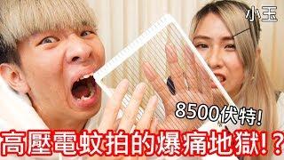 【小玉】極限自虐!摸了8500伏特的高壓電蚊拍!?【超危險,勿模仿】